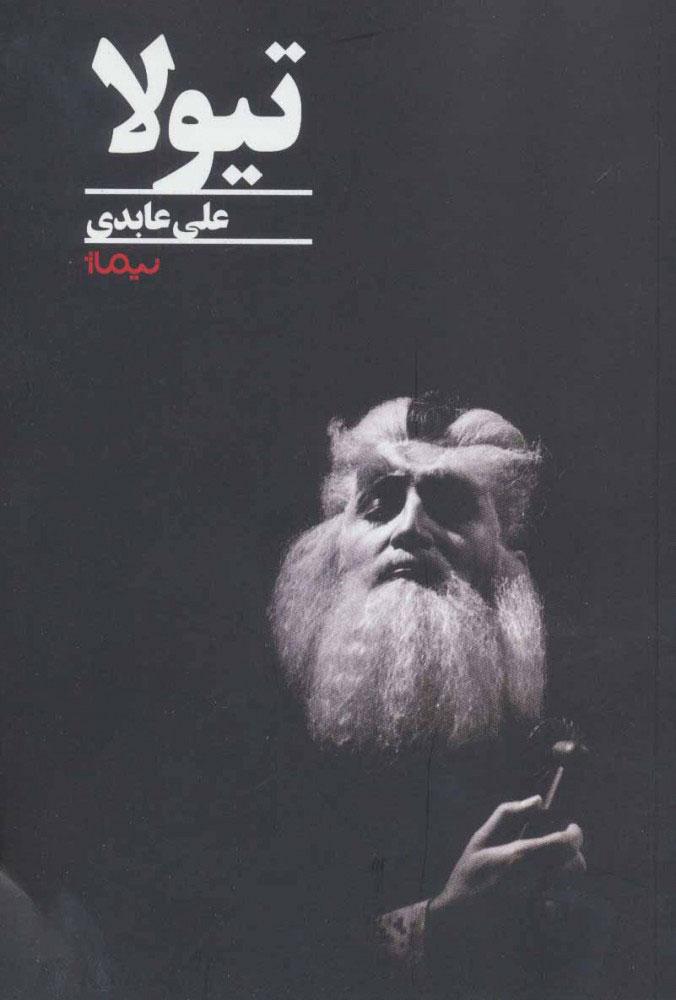 کتاب تیولا