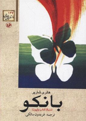 کتاب بانکو