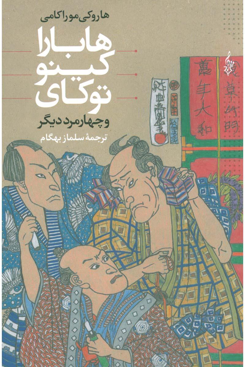 خريد کتاب  هابارا کینو توکای و چهار مرد دیگر