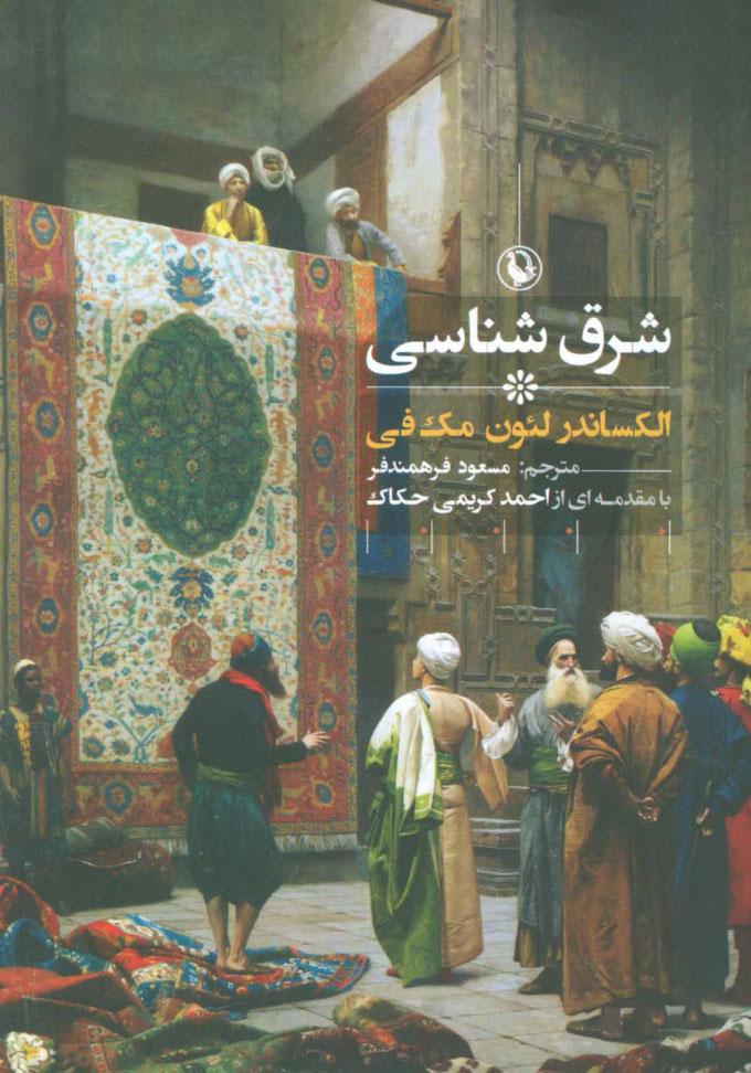 کتاب شرق شناسی