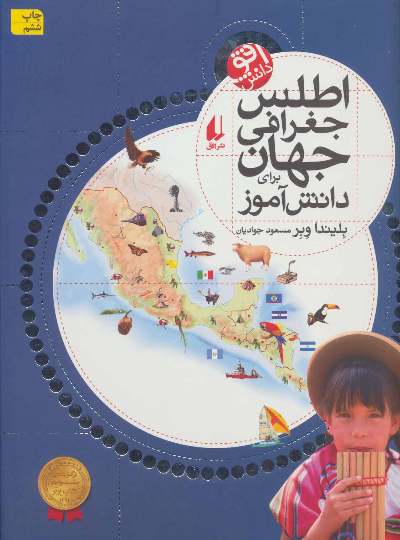 کتاب اطلس جغرافی جهان