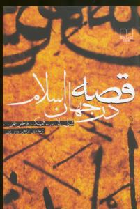 کتاب قصه در جهان اسلام