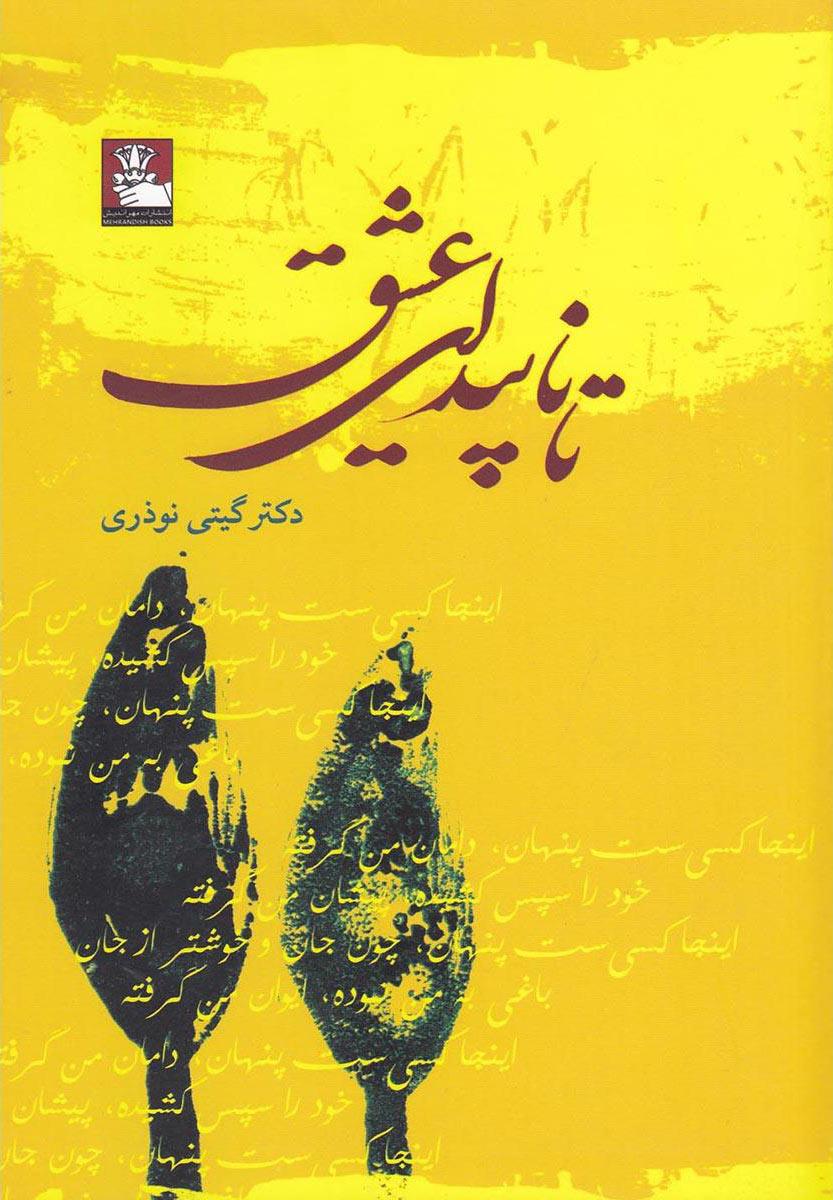 کتاب تا ناپیدای عشق
