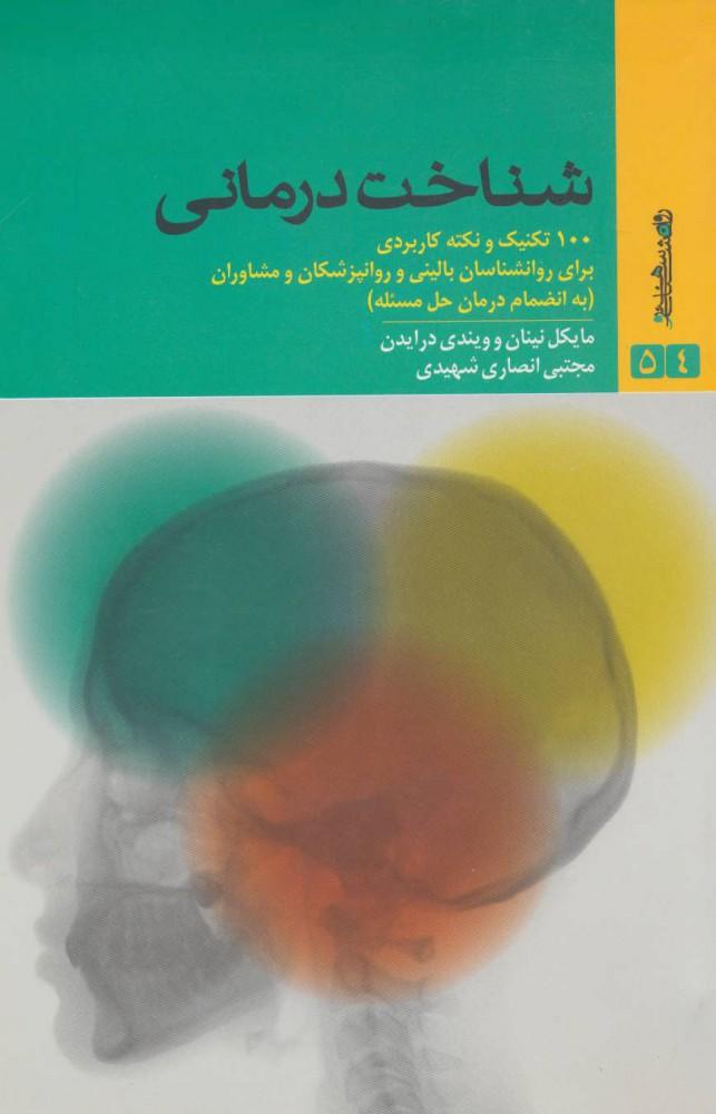 کتاب شناخت درمانی