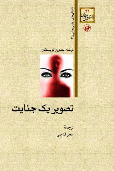 کتاب تصویر یک جنایت