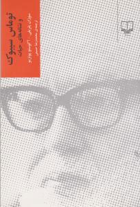 کتاب توماس سیبوک و نشانه های حیات
