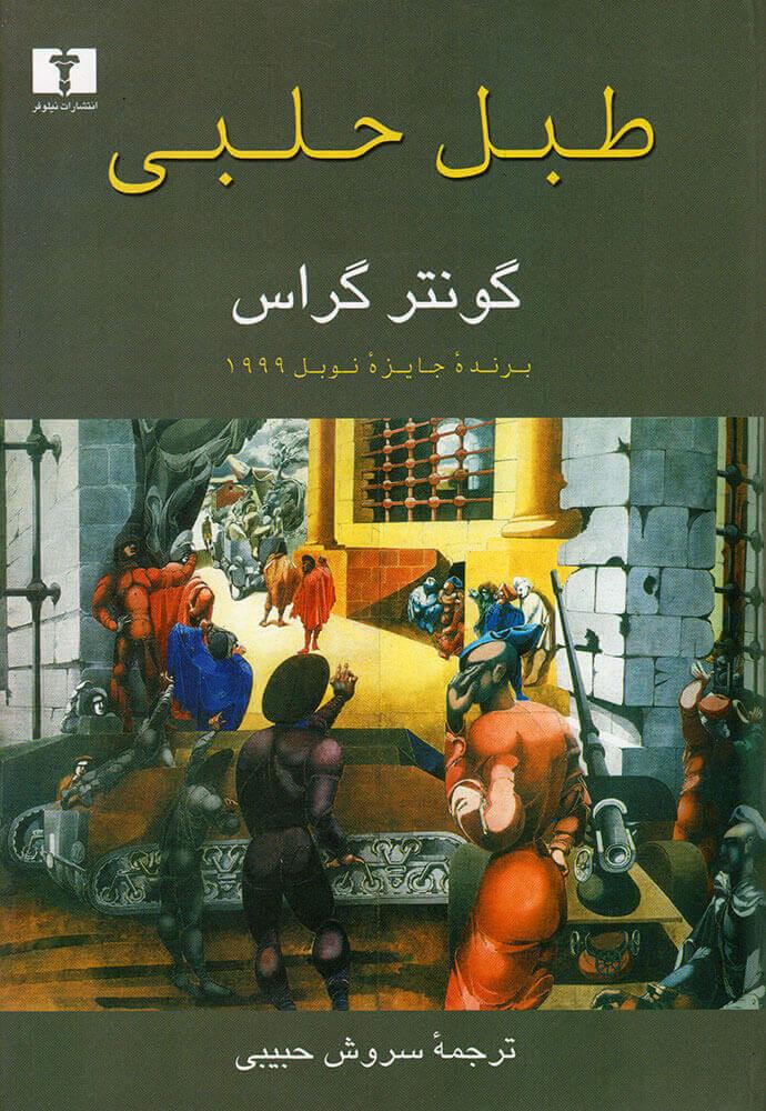 کتاب طبل حلبی