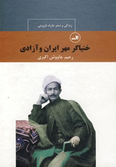 کتاب خنیاگر مهر ایران و آزادی : زندگی و شعر عارف قزوینی