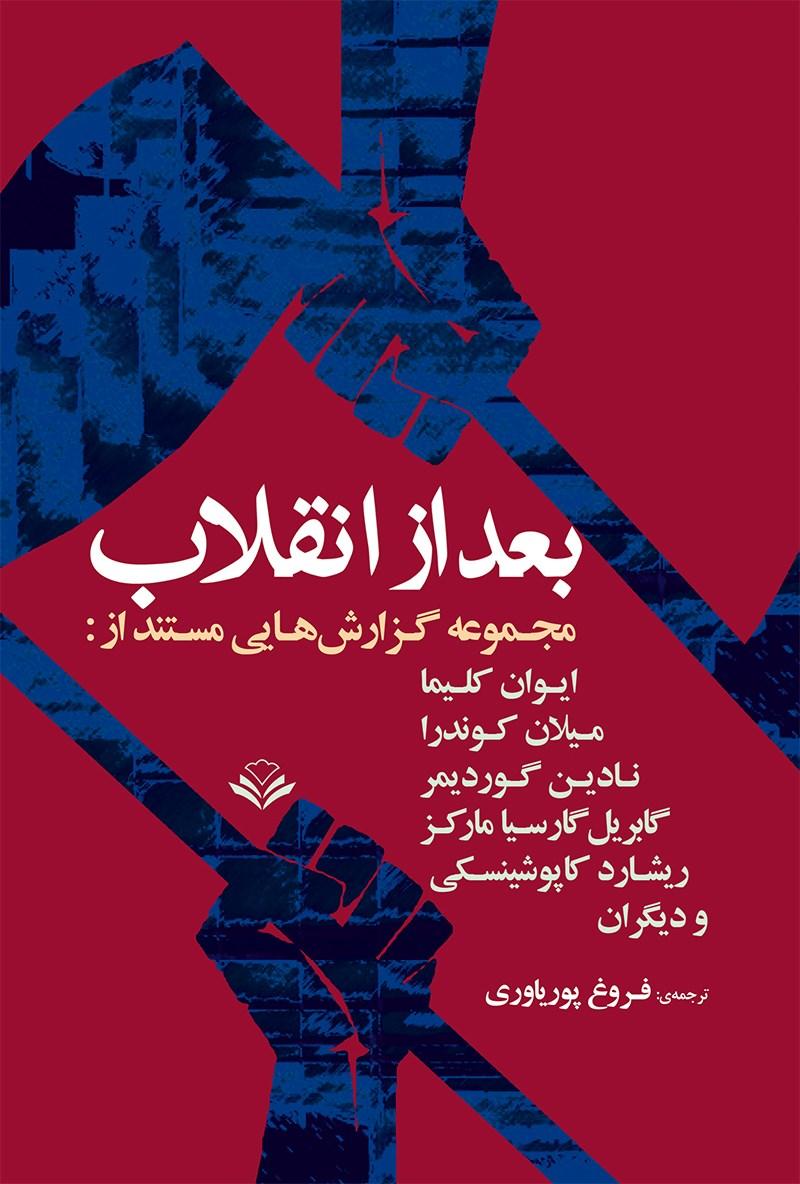 کتاب بعد از انقلاب