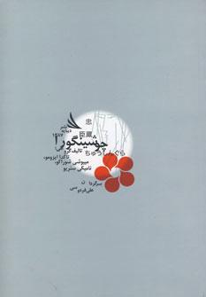 کتاب چوشینگورا