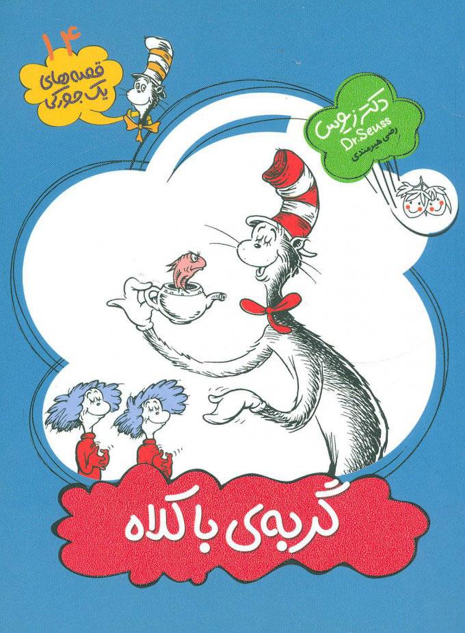 کتاب قصه های یک جورکی 14