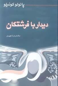 کتاب دیدار با فرشتگان