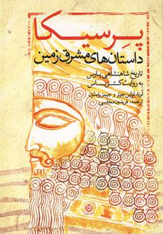 کتاب پرسیکا