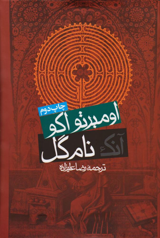 کتاب آنک نام گل