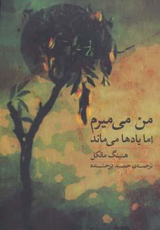 کتاب من می میرم اما یادها می ماند