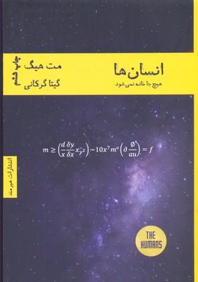 کتاب انسان ها