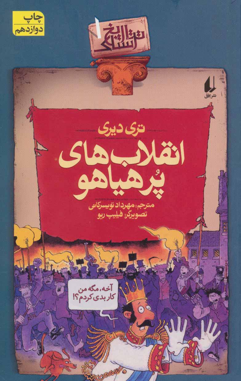 کتاب انقلاب های پرهیاهو
