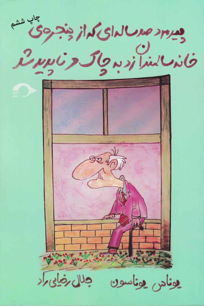 کتاب پیرمرد صدساله ای که از پنجره ی خانه سالمندان زد به چاک و ناپدید شد