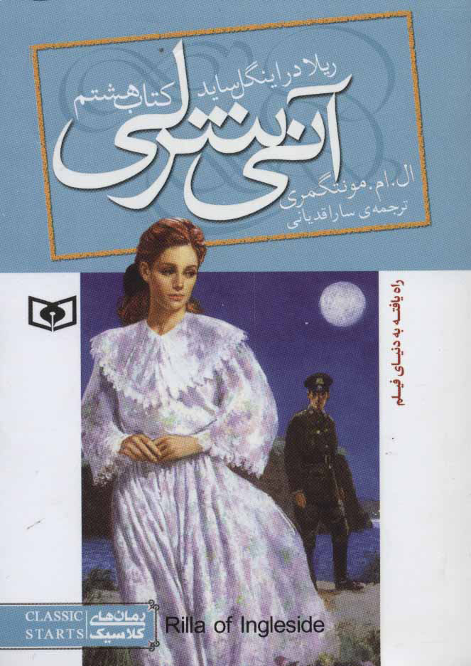 کتاب آنی شرلی (کتاب هشتم)