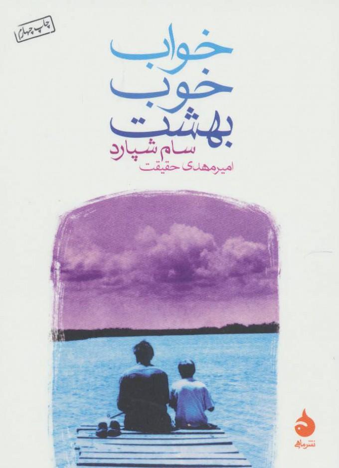 کتاب خواب خوب بهشت