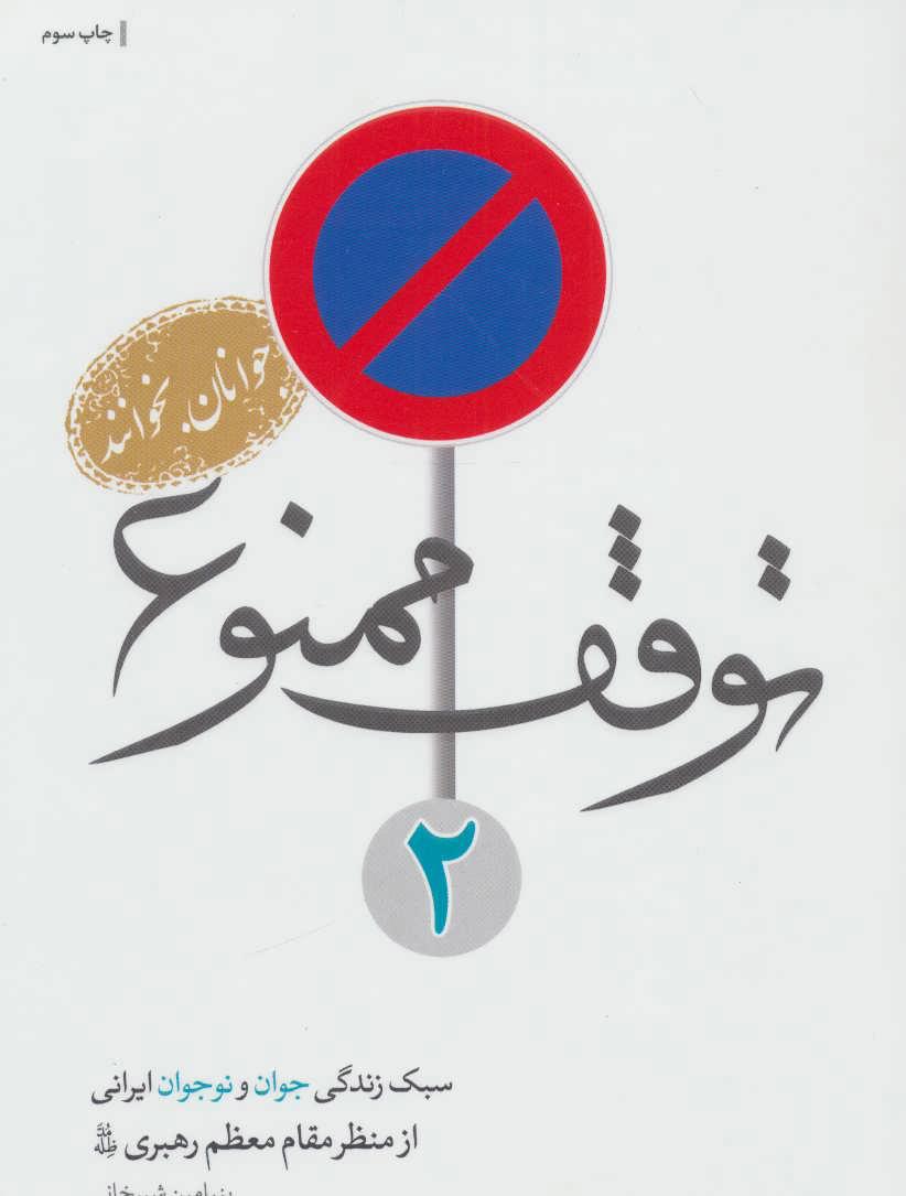 کتاب توقف ممنوع 2