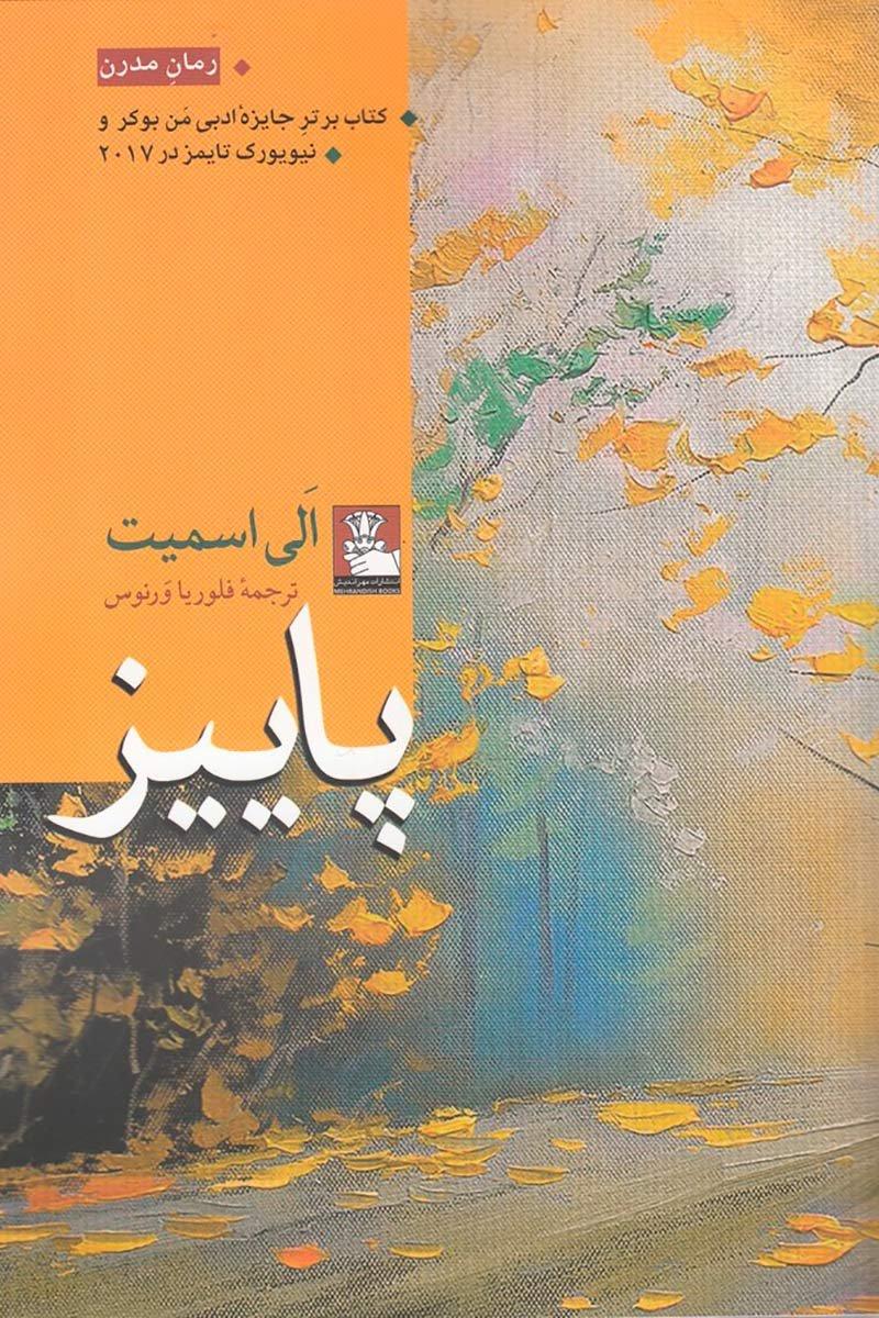 کتاب پاییز