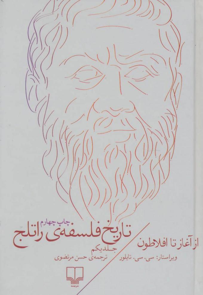 کتاب تاریخ فلسفه ی راتلج - جلد یکم