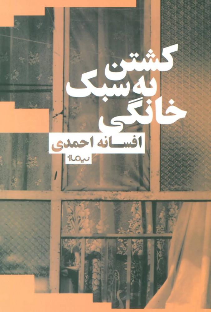 کتاب کشتن به سبک خانگی