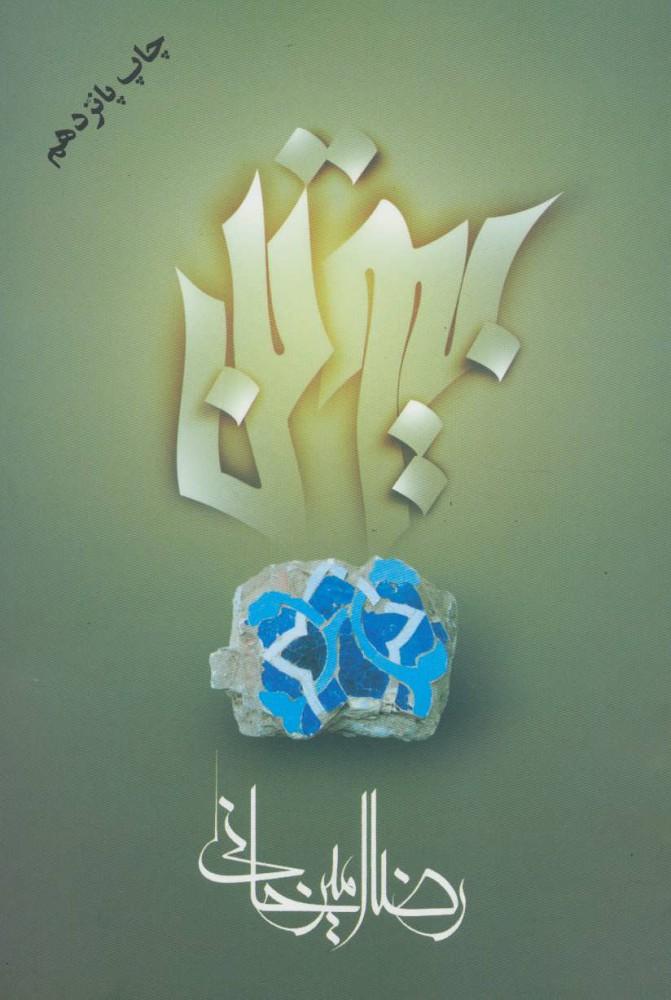 کتاب بیوتن
