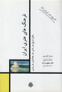 کتاب فرهنگهای هنری ایران