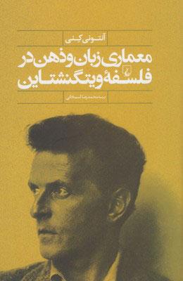 کتاب معماری زبان و ذهن در فلسفه ویتگنشتاین