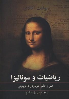کتاب ریاضیات و مونالیزا