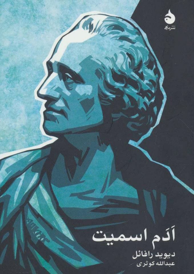کتاب ادم اسمیت