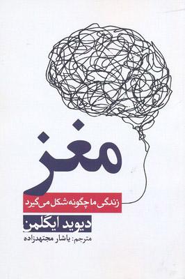 کتاب مغز