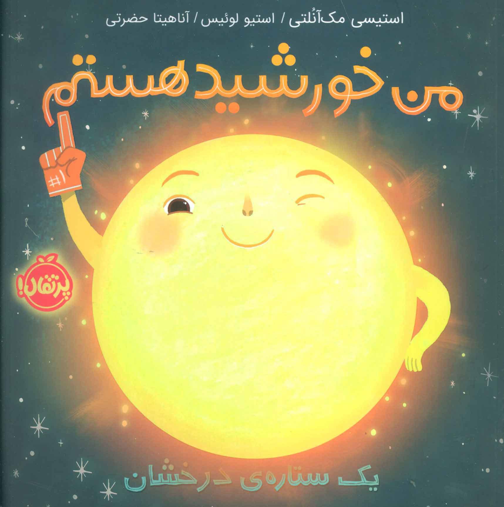 کتاب من خورشید هستم