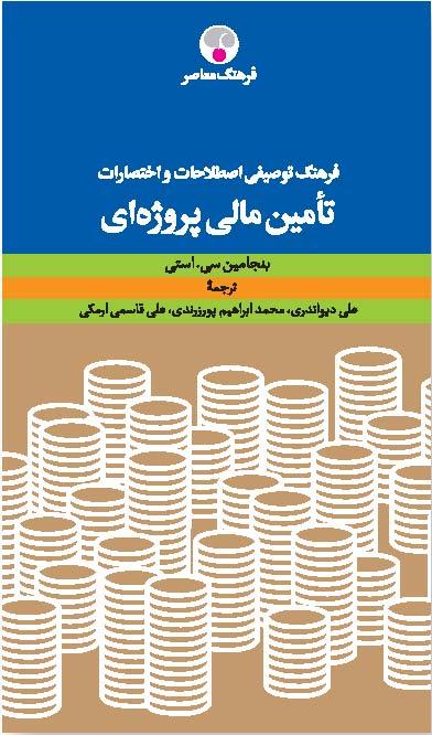 کتاب فرهنگ توصیفی اصطلاحات و اختصارات تأمین مالی پروژه ای