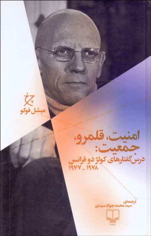 کتاب امنیت، قلمرو، جمعیت