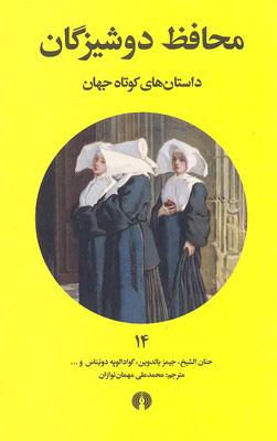 کتاب محافظ دوشیزگان