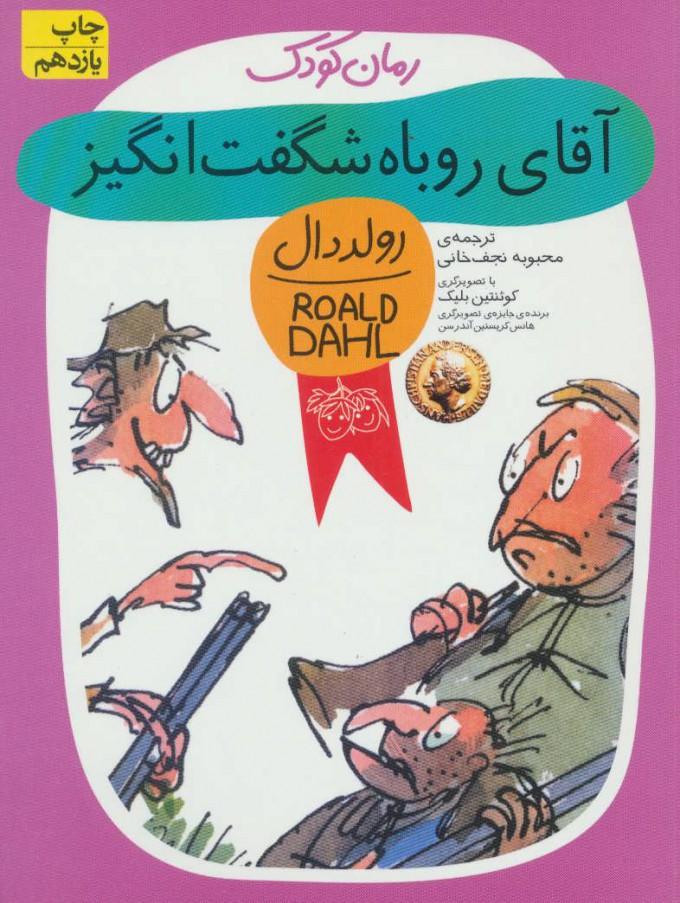 کتاب آقای روباه شگفت انگیز