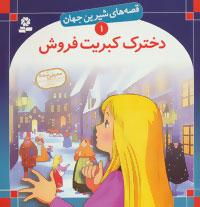 کتاب دخترک کبریت فروش