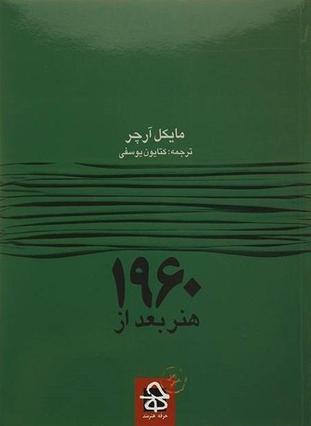 کتاب هنر بعد از 1960