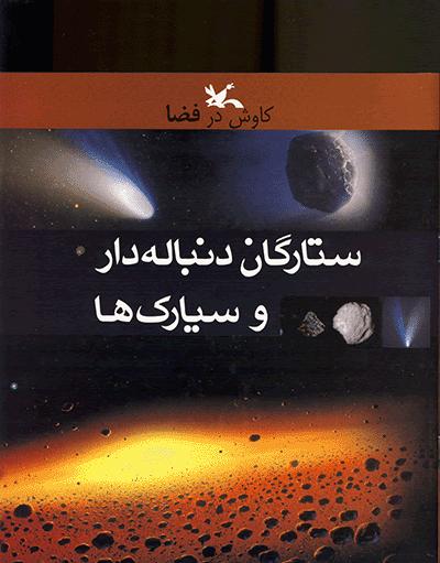 کتاب ستارگان دنباله دار و سیارک ها
