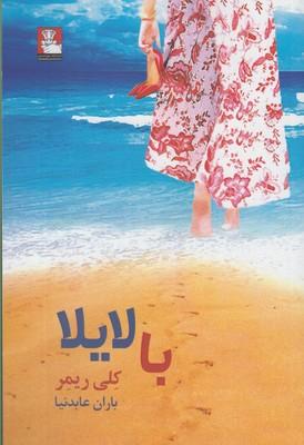کتاب با لایلا