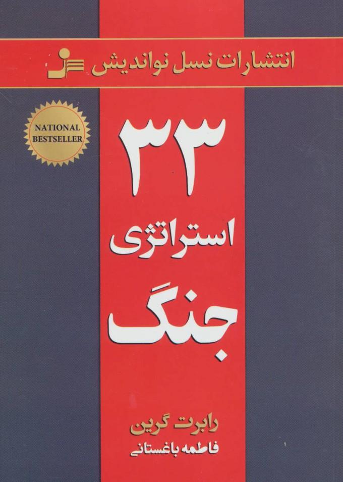کتاب 33 استراتژی جنگ