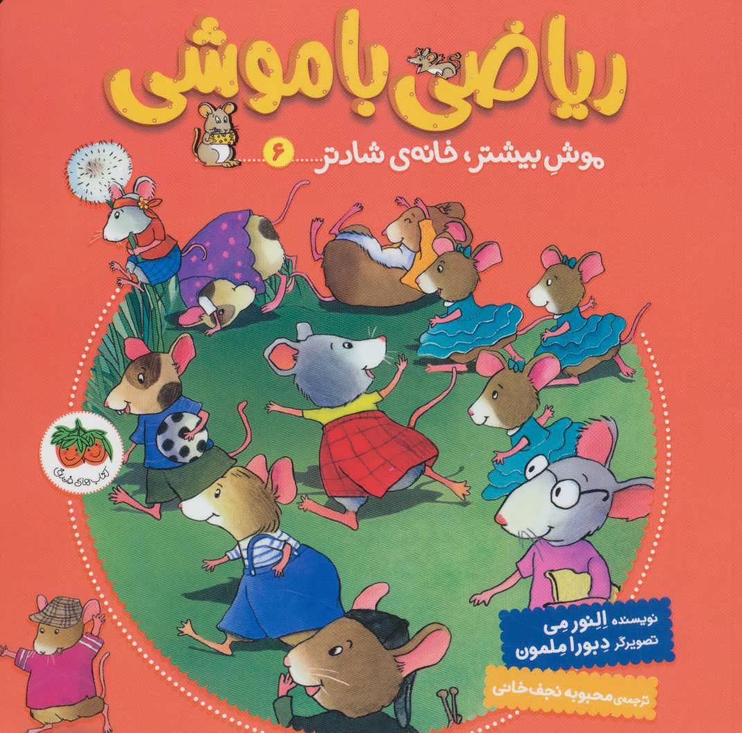 کتاب ریاضی با موشی 6