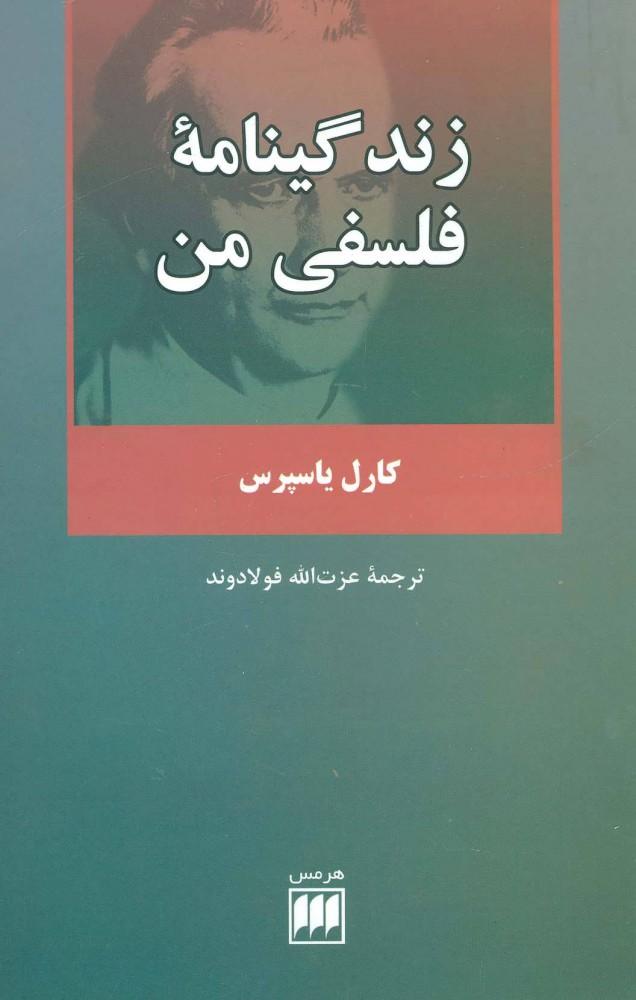 کتاب زندگینامه فلسفی من