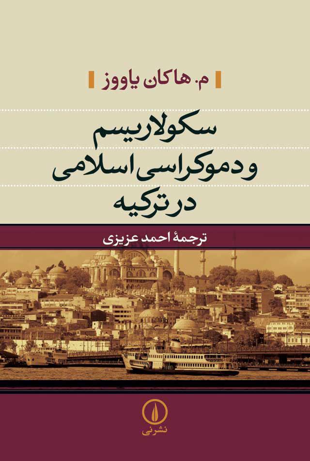 کتاب سکولاریسم و دموکراسی در ترکیه