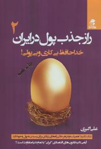 کتاب راز جذب پول در ایران 2