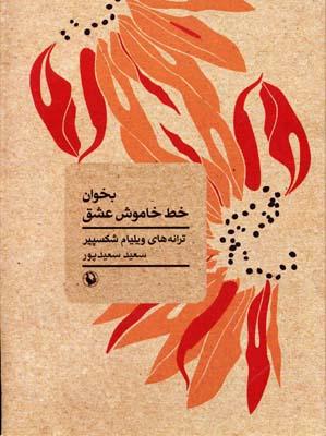 کتاب بخوان خط خاموش عشق
