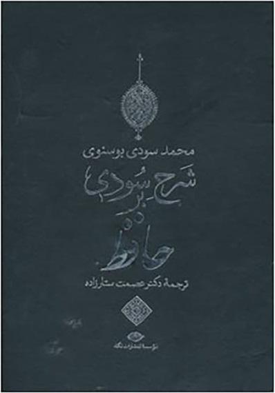 کتاب شرح سودی بر حافظ